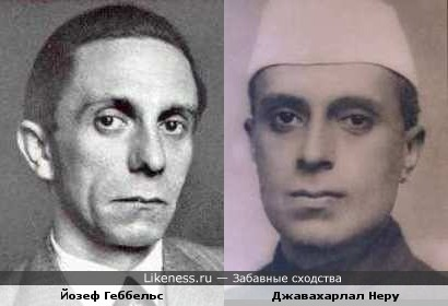 Йозеф Геббельс похож на Джавахарлала Неру