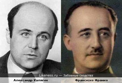 Александр Калягин напоминает Франсиско Франко