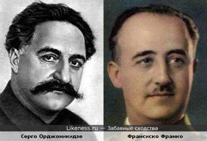 Серго Орджоникидзе напоминает Франсиско Франко