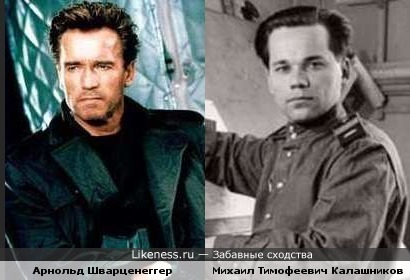 Арнольд Шварценеггер похож на Михаила Тимофеевича Калашникова