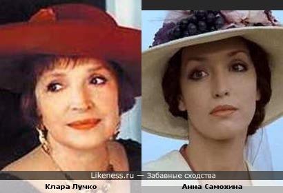 Клара Лучко напоминает Анну Самохину