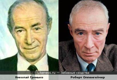 Николай Гринько похож на Роберта Оппенгеймера
