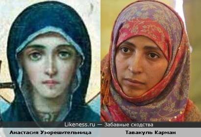 Святая великомученица Анастасия Узорешительница похожа на Тавакуль Карман
