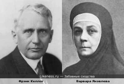 Преподобномученица инокиня Варвара похожа на Фрэнка Келлога
