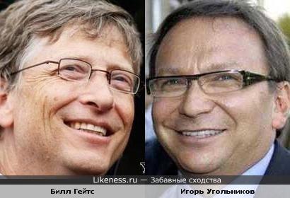 Игорь Угольников напоминает Билла Гейтса