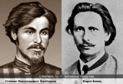 Карл Бенц напоминает Степана Николаевича Халтурина