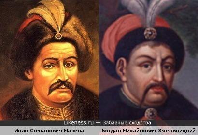 Иван Степанович Мазепа похож на Богдана Михайловича Хмельницкого