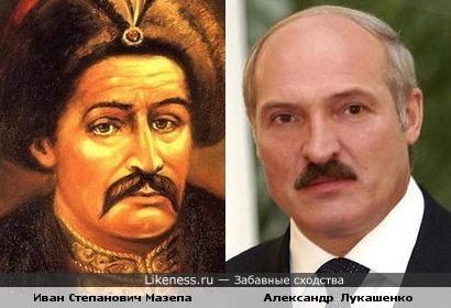 Александр Григорьевич Лукашенко напоминает Ивана Степановича Мазепу