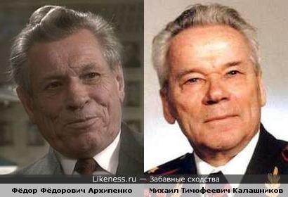 Фёдор Фёдорович Архипенко напоминает Михаила Тимофеевича Калашникова