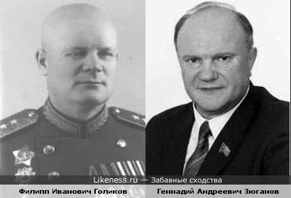 Филипп Иванович Голиков похож на Геннадия Зюганова
