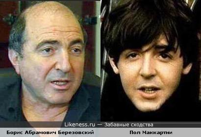 Борис Березовский напоминает Пола Маккартни