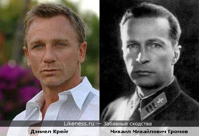 Дэниел Крейг похож на Михаила Громова
