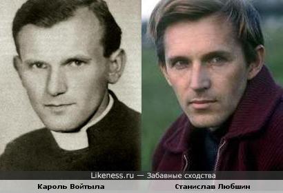 Кароль Войтыла (Иоанн Павел II) похож на Станислава Любшина