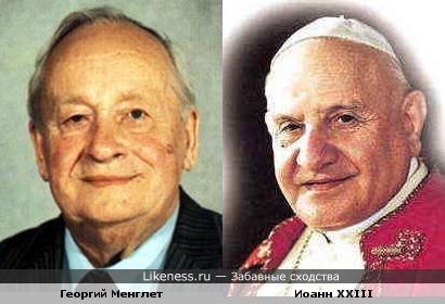 Георгий Менглет похож на папу Иоанна XXIII