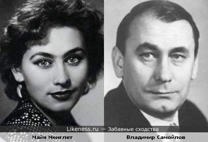 Майя Менглет похожа на Владимира Самойлова