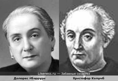 Долорес Ибаррури похожа на Христофора Колумба