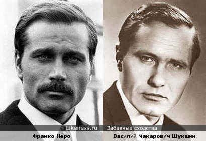 Франко Неро похож на Василия Макаровича Шукшина