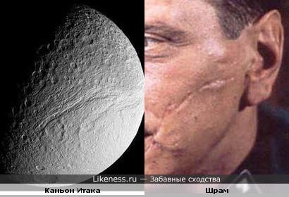 Каньон Итака на поверхности спутника Сатурна Тетис напоминает шрам на щеке Отто Скорцени.