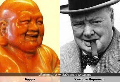 Уинстон Черчилль напоминает Будду