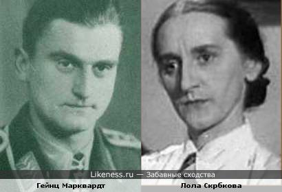 Гейнц Марквардт напоминает Лолу Скрбкову