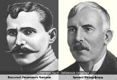 Эрнест Резерфорд похож на Василия Ивановича Чапаева