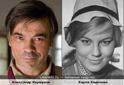 Крла Хадимова похожа на Александра Коршунова