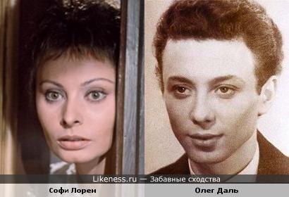 Олег Даль похож на Софи Лорен