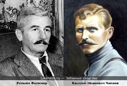 Уильям Фолкнер похож на Василия Ивановича Чапаева