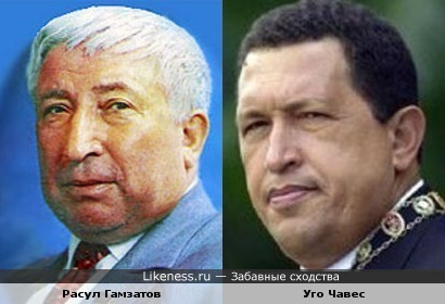 Уго Чавес напоминает Расула Гамзатова