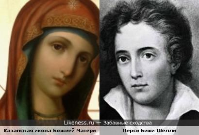 Пресвятая Дева Мария похожа на Перси Биши Шелли