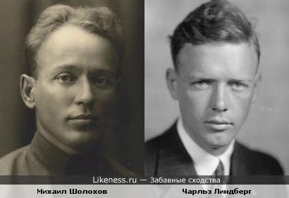 Чарльз Линдберг напоминает Михаила Шолохова