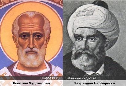 Хайреддин Барбаросса похож на Николая Чудотворца