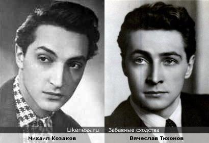 Михаил Козаков похож на Вячеслава Тихонова
