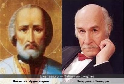 Николай Чудотворец напоминает Владимира Зельдина