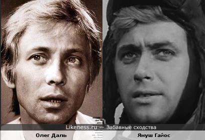 Януш Гайос похож на Олега Даля