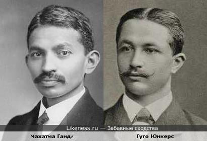 Махатма Ганди и Гуго Юнкерс