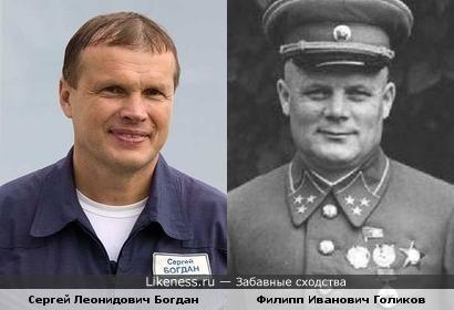 Сергей Леонидович Богдан похож на Филиппа Ивановича Голикова