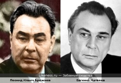 Евгений Матвеев похож на Брежнева