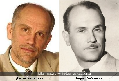 Борис Бабочкин похож на Джона Малковича