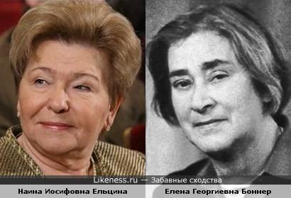 Елена Георгиевна Боннер похожа на Наину Иосифовну Ельцину