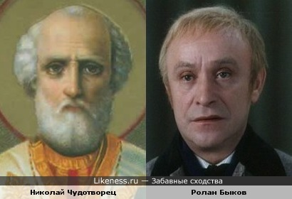Николай Чудотворец похож на Ролана Быкова