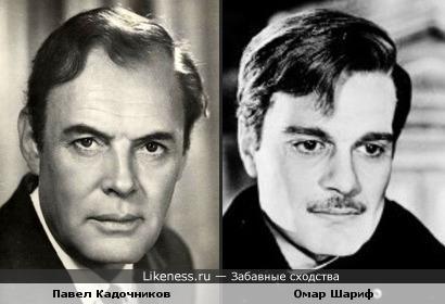 Омар Шариф похож на Павла Кадочникова