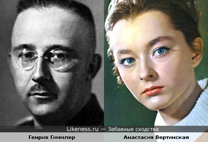 Генрих Гиммлер и Анастасия Вертинская – кажется, похожи