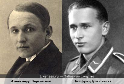 Александр Вертинский и Альфред Гриславски – кажется, похожи