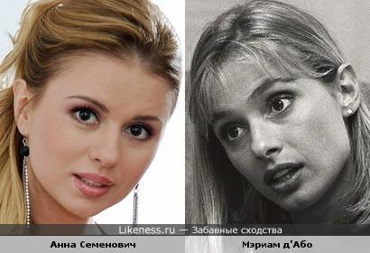 Анна Семенович и Мэриам д'Або – кажется, похожи