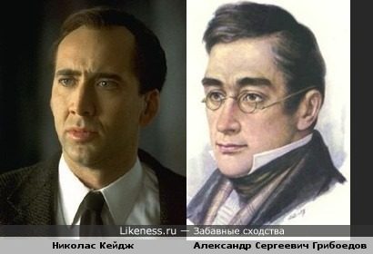 Александр Сергеевич Грибоедов напоминает Николаса Кейджа