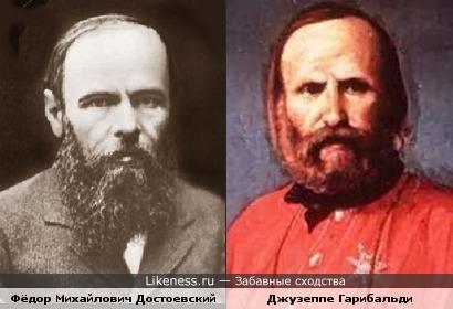 Джузеппе Гарибальди напоминает Фёдора Михайловича Достоевского
