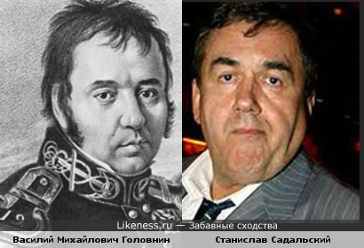 Станислав Садальский похож на Василия Михайловича Головнина