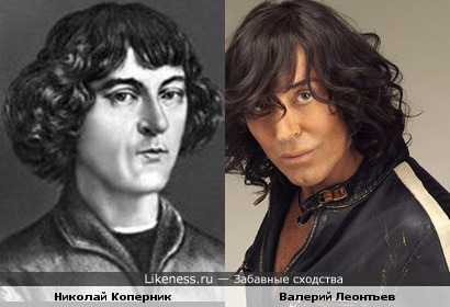 Валерий Леонтьев похож на Николая Коперника