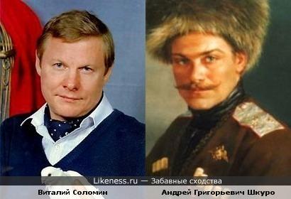 Андрей Григорьевич Шкуро похож на Виталия Соломина